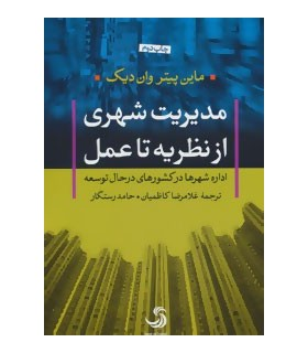کتاب شهروندی43 مدیریت شهری از نظریه تا عمل:اداره شهرها در کشورهای در حال توسعه