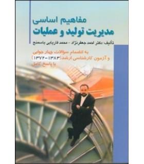 کتاب مفاهیم اساسی مدیریت تولید و عملیات