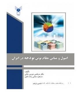 کتاب اصول و مبانی نظام نوین بودجه در ایران