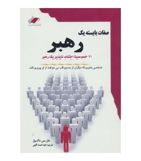 کتاب صفات بایسته یک رهبر :21 خصوصیت اجتناب ناپذیر یک رهبر