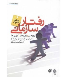 کتاب رفتار سازمانی ویرایش 2007 جلدسوم