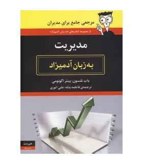 کتاب مدیریت به زبان آدمیزاد