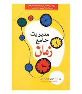کتاب مدیریت جامع زمان : روشی مطمئن برای به دست گرفتن سررشته امور زندگی خود