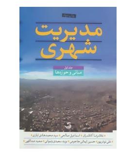 کتاب مدیریت شهری :3جلدی