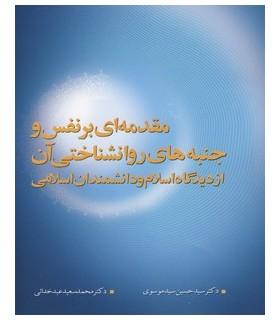 کتاب مقدمه ای بر نفس و جنبه های روانشناختی آن از دیدگاه اسلام و دانشمندان اسلامی