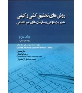 کتاب روش های تحقیق کمی و کیفی مدیریت دولتی و سازمان های غیرانتفاعی جلد دوم