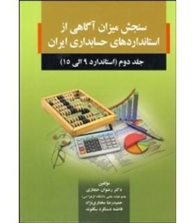 کتاب سنجش میزان آگاهی از استانداردهای حسابداری ایران جلد دوم