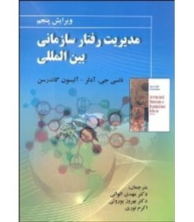 کتاب مدیریت رفتار سازمانی بین المللی