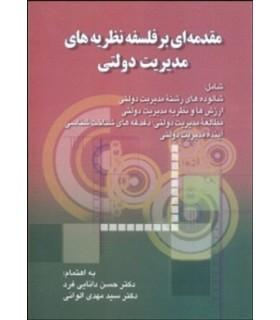 کتاب مقدمه ای بر فلسفه نظریه های مدیریت دولتی