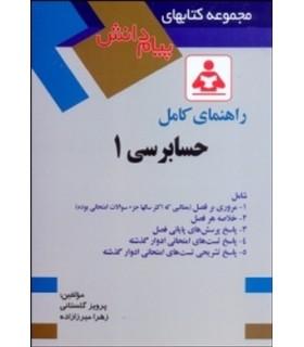 کتاب راهنمای کامل حسابرسی 1
