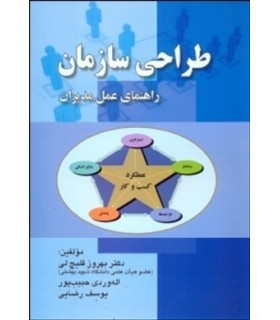 کتاب طراحی سازمان راهنمای عمل مدیران