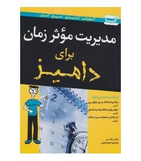 کتاب مدیریت موثر زمان برای دامیز