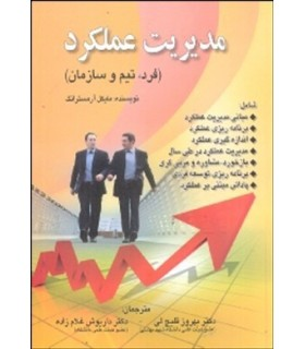 کتاب مدیریت عملکرد فرد تیم و سازمان