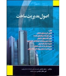 کتاب اصول مدیریت ساخت