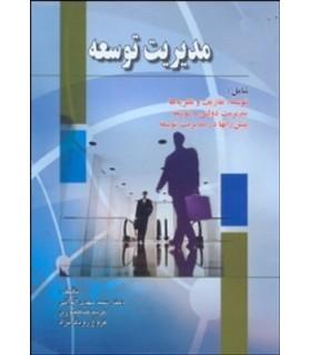 کتاب مدیریت توسعه