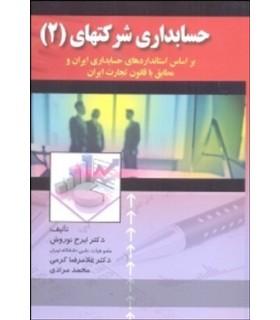 کتاب حسابداری شرکتهای 2