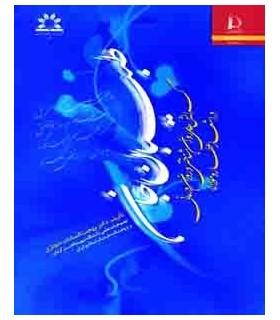 کتاب طبیبان جان گرایش های روان شناختی و روان درمانی در اشعار عطار و مولانا