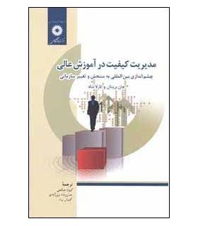 کتاب مدیریت کیفیت در آموزش عالی