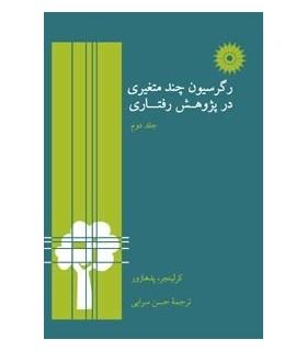 کتاب رگرسیون چند متغیری در پژوهش رفتاری جلد دوم