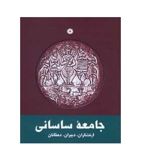 کتاب جامعه ساسانی ارتشتاران دبیران دهقانان