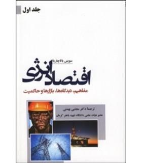کتاب اقتصاد انرژی