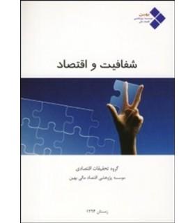 کتاب شفافیت و اقتصاد