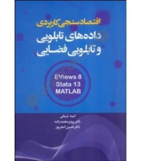 کتاب اقتصادسنجی کاربردی داده های تابلویی و تابلویی فضایی