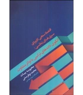 کتاب اقتصادسنجی کاربردی سری های زمانی