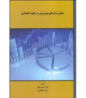کتاب مبانی مدل های پیش بینی در علوم اقتصادی