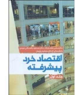 کتاب اقتصاد خرد پیشرفته جلد اول