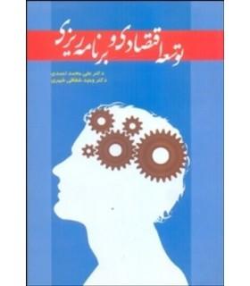 کتاب توسعه اقتصادی و برنامه ریزی
