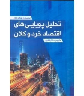 کتاب تحلیل پویایی های اقتصاد خرد و کلان