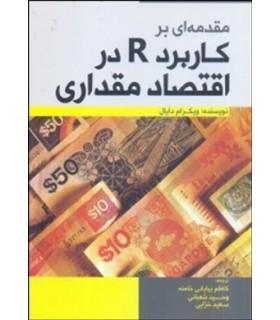 کتاب مقدمه ای بر کاربرد R در اقتصاد مقداری