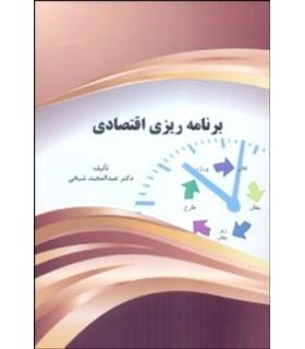کتاب برنامه ریزی اقتصادی