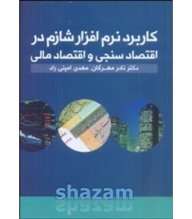 کتاب کاربرد نرم افزار شازم در اقتصادسنجی و اقتصاد مالی
