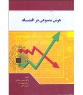 کتاب هوش مصنوعی در اقتصاد