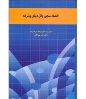 کتاب اقتصادسنجی پانل دیتای پیشرفته