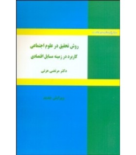 کتاب روش تحقیق در علوم اجتماعی کاربرد در زمینه مسائل اقتصادی