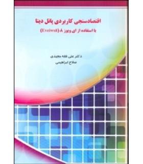 کتاب اقتصادسنجی کاربردی پانل دیتا با استفاده از ای ویوز 8