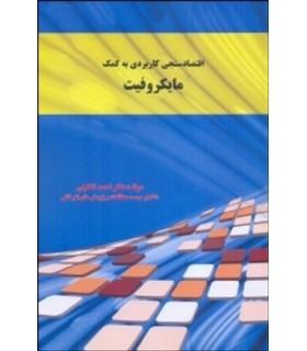 کتاب اقتصادسنجی کاربردی به کمک مایکروفیت