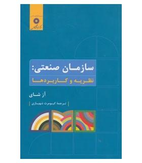کتاب سازمان صنعتی نظریه و کاربردها