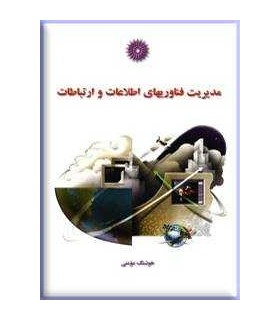 کتاب مدیریت فناوریهای اطلاعات و ارتباطات
