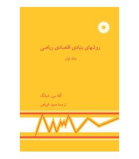 کتاب روشهای بنیادی اقتصاد ریاضی جلد اول