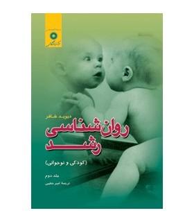 کتاب روان شناسی رشد کودکی و نوجوانی جلد دوم