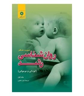 کتاب روان شناسی رشد کودکی و نوجوانی جلد اول
