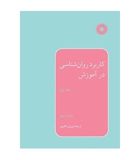 کتاب کاربرد روان شناسی در آموزش جلد اول