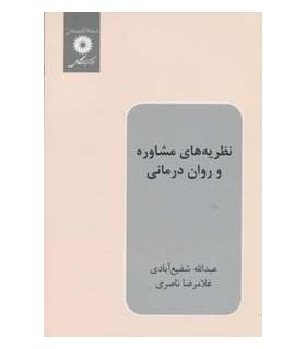 کتاب نظریه های مشاوره و روان درمانی