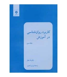 کتاب کاربرد روان شناسی در آموزش جلد دوم