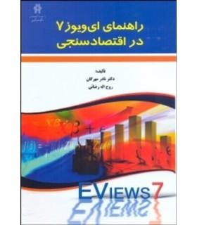 کتاب راهنمای ای ویوز 7 در اقتصاد سنجی