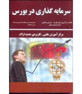 کتاب سرمایه گذاری در بورس